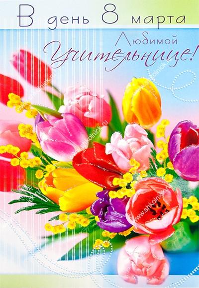 Поздравления с 8 марта учительнице от родителей